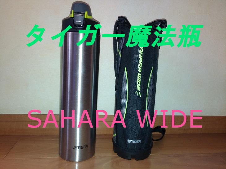 タイガー魔法瓶 SAHARA WIDE