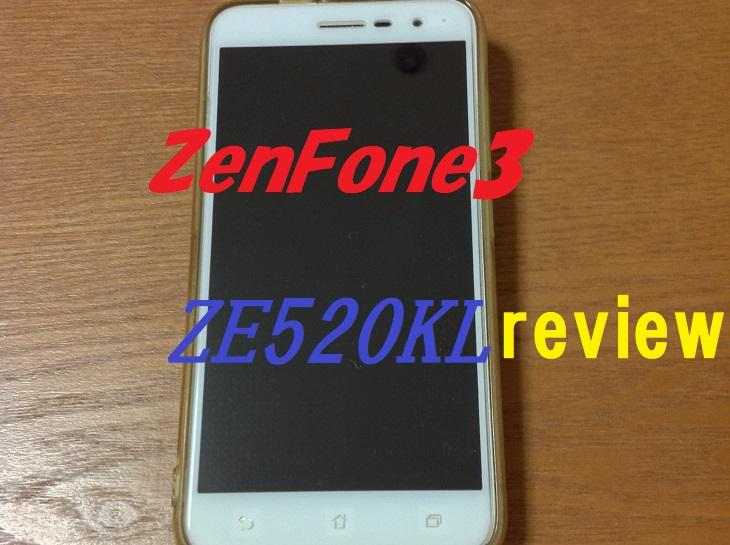 ZenFone3 アイキャッチ画像