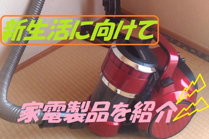 TOSHIBA掃除機