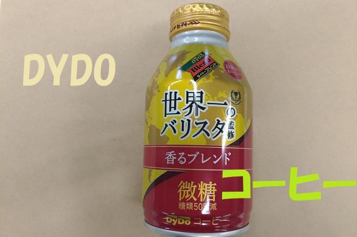 DYDO コーヒー