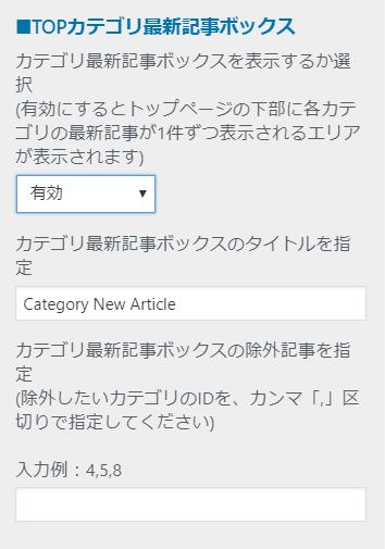 TOPカテゴリー最新記事ボックス