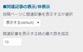 関連記事の表示/非表示