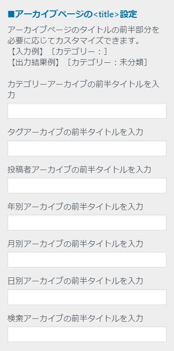 アーカイブページのタイトル設定
