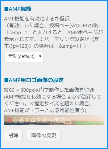 AMP設定