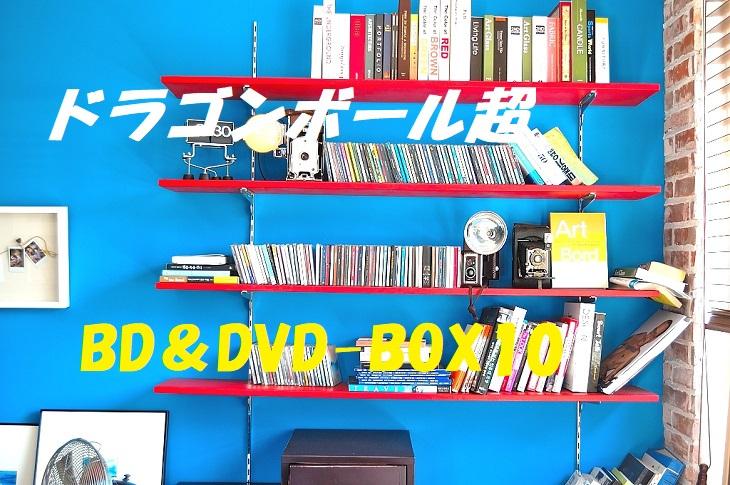 ドラゴンボール超BD&DVD-BOX10