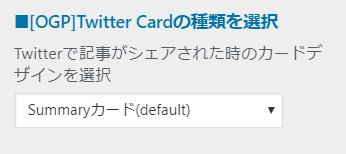 OGP(Twitter Card)