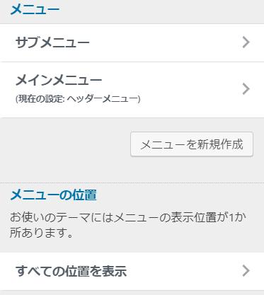 ライオンメディア【カスタマイズ】メニュー