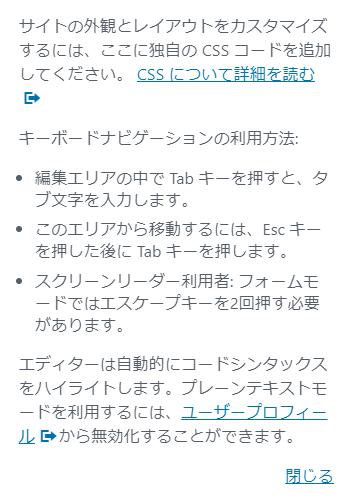 ライオンメディア【カスタマイズ】追加CSS設定