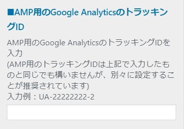 AMP用のGoogle AnalyticsのトラッキングID