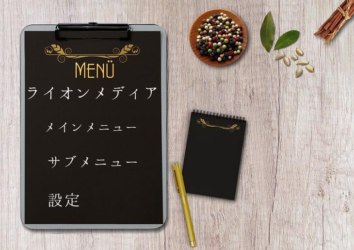 ライオンメディア「メニュー設定」