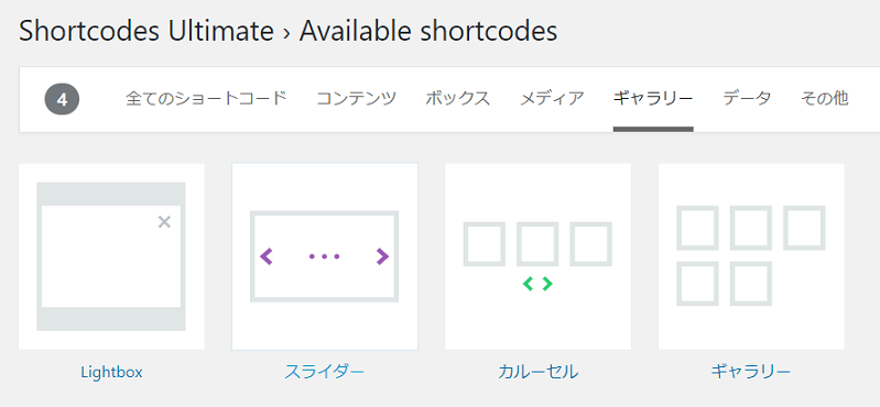 Syortcodes Ultimateのギャラリー