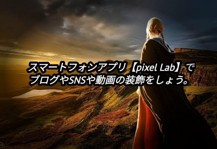 スマートフォンアプリ【PixelLab】でブログやSNSや動画の装飾をしよう。