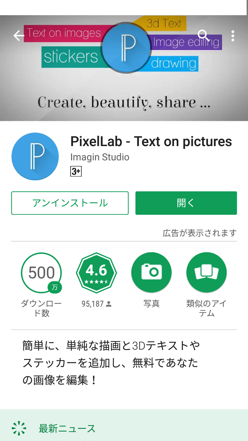 PixelLab(アプリ)