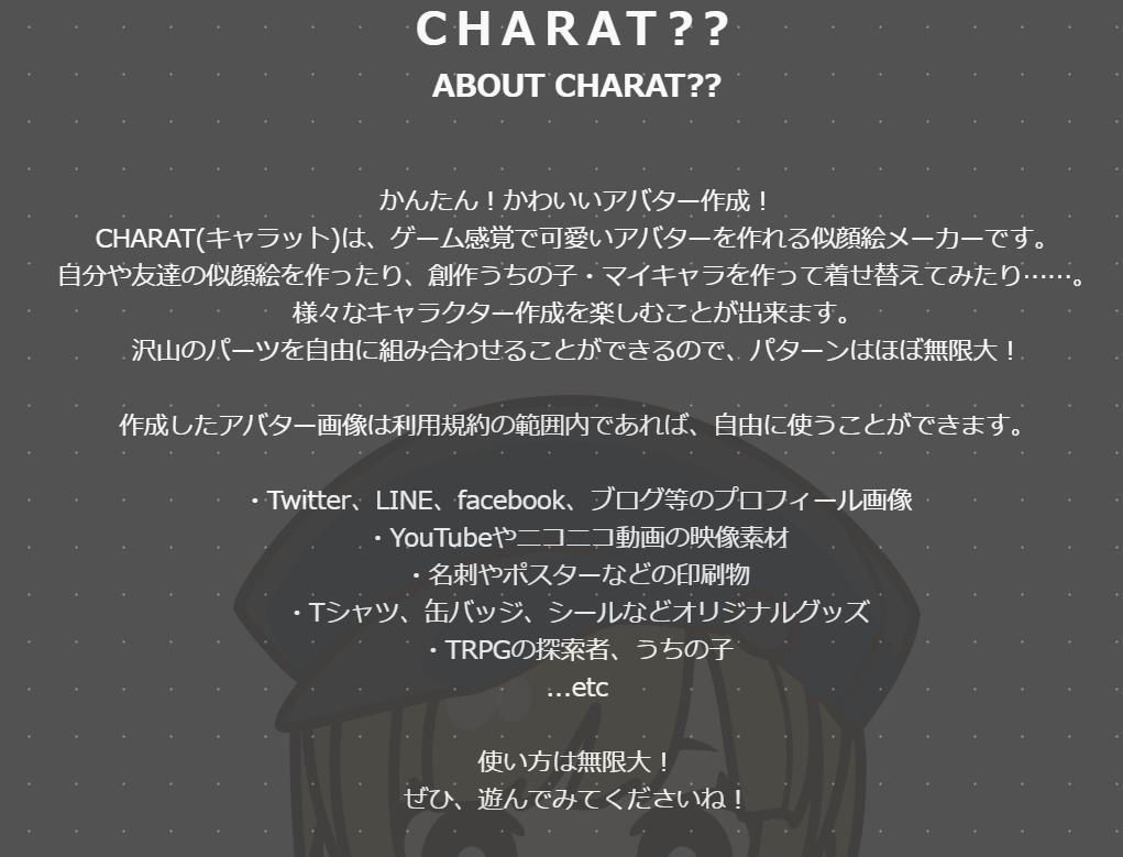 CHARAT(キャラット)アバター使えるサービス