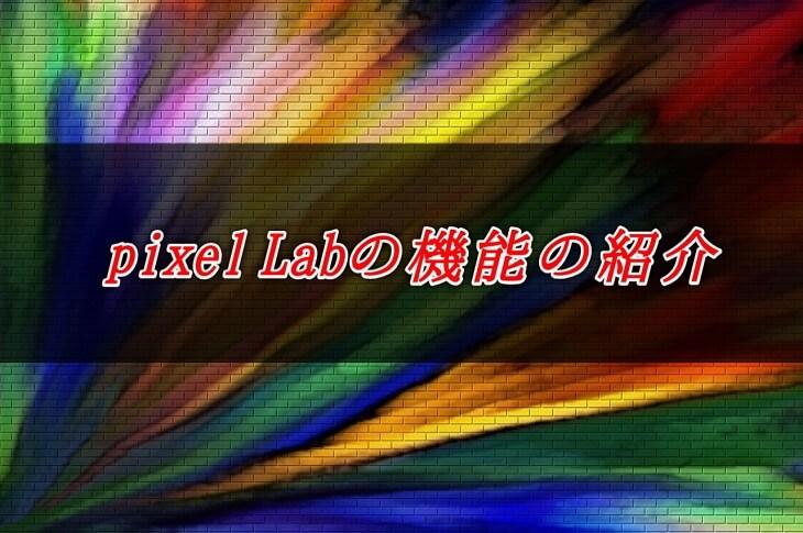 PixelLabの機能の紹介