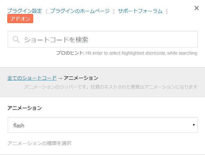 ショートコード(アニメーション)