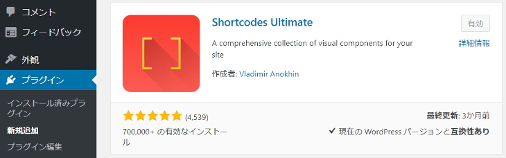 Syortcodes Ultimate