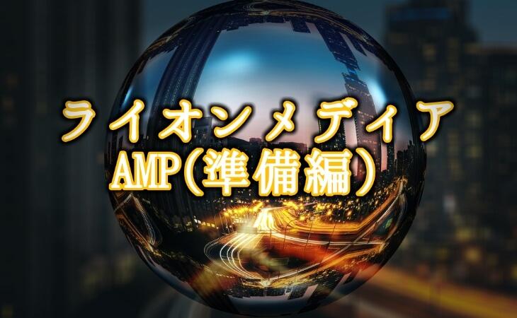 ライオンメディアAMP対応準備編(アイキャッチ)
