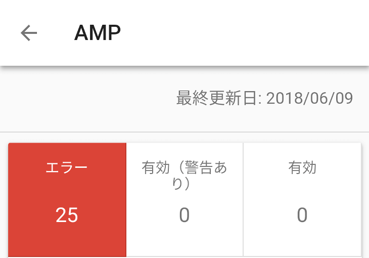 AMPエラー(初回)