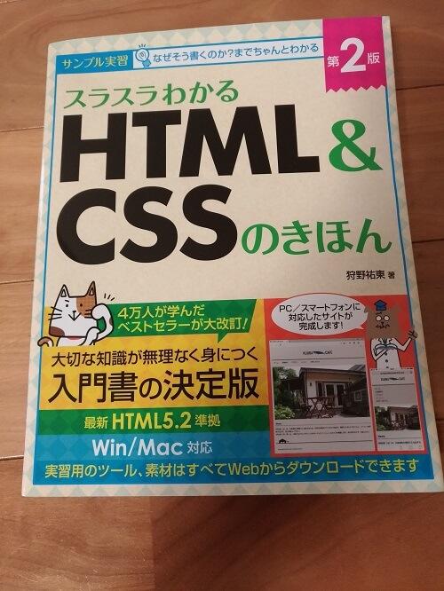 スラスラわかるHTML・CSSのきほん 第2版