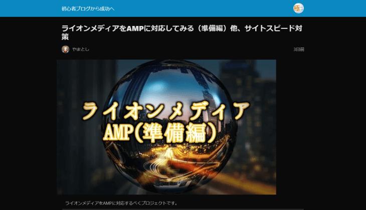 AMP(配色)ダーク