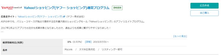 Yahoo(バリューコマース)
