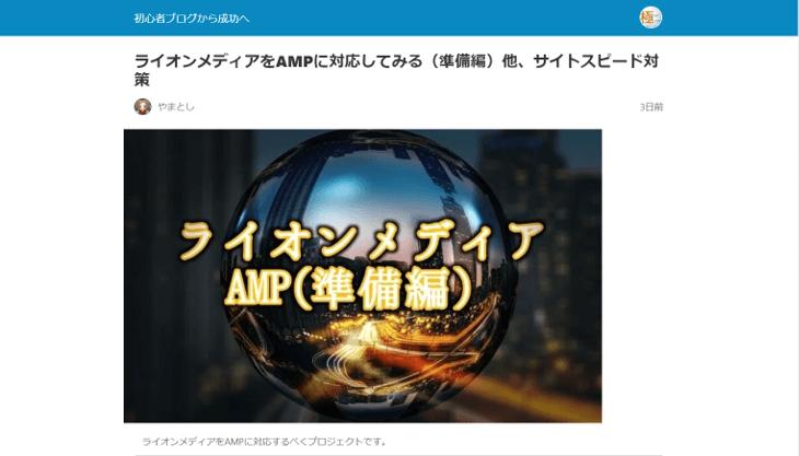 AMP(配色)ライト
