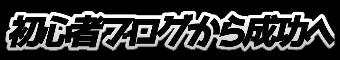 サイトロゴ(サンプル)