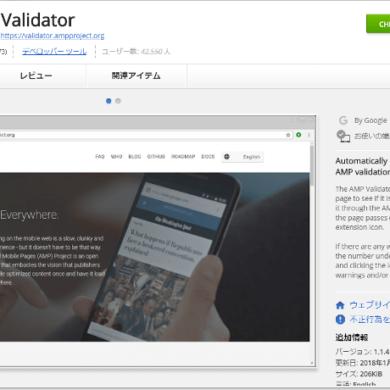 AMP Validator – C