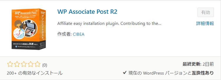 WPアソシエイトR2