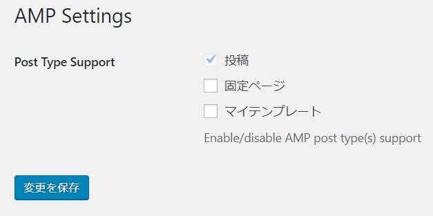 AMPセッティング