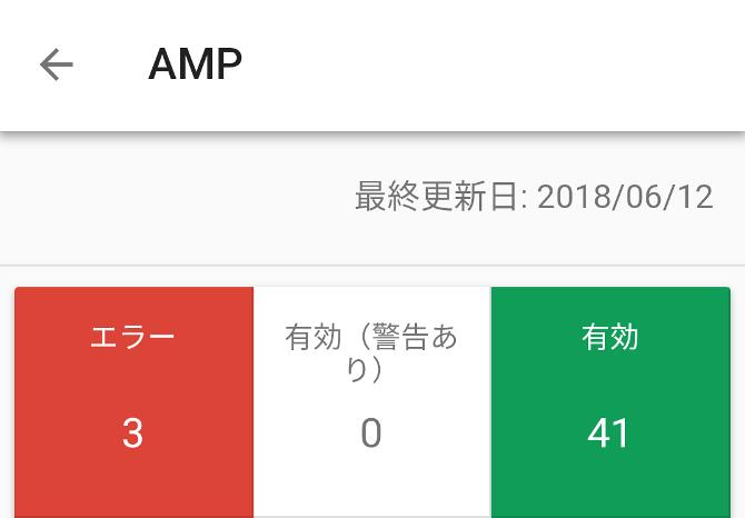AMPエラー3個