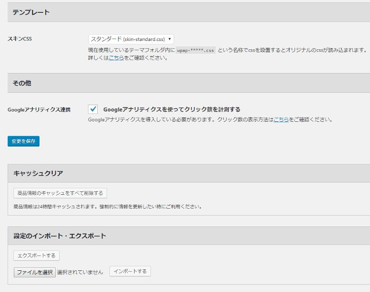 WPアソシエイトPost R2(その他)