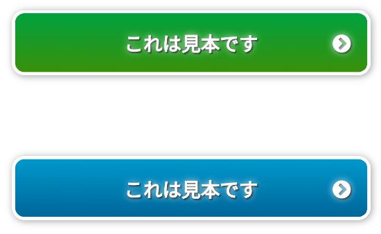 光るボタン(緑・青)
