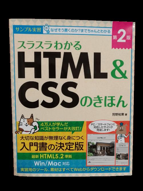 スラスラわかるHTML&CSS(表)