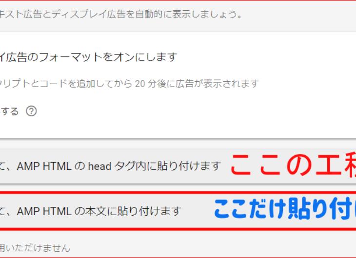AMP自動広告 – C