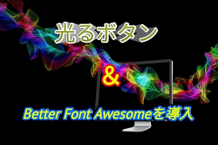 光ボタンとBetter Font Awesome