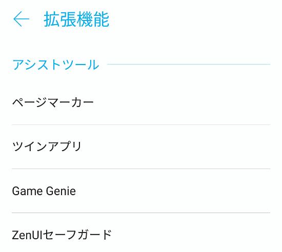 拡張機能→アシストツール