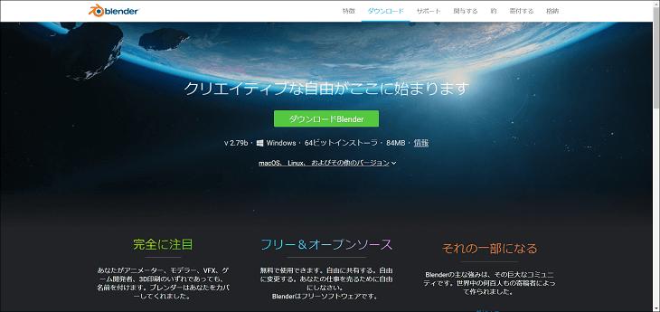 ブレンダー公式サイト