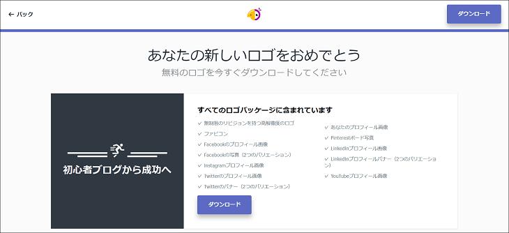 完成サイトアイコン