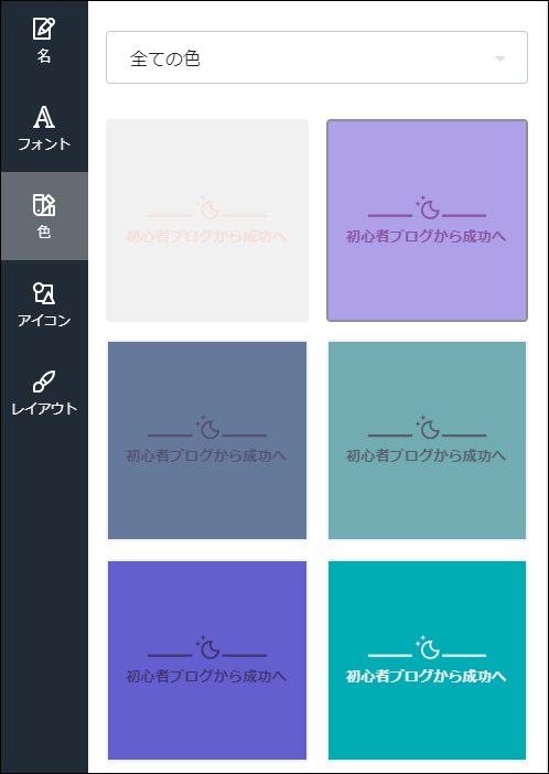 カラー選択
