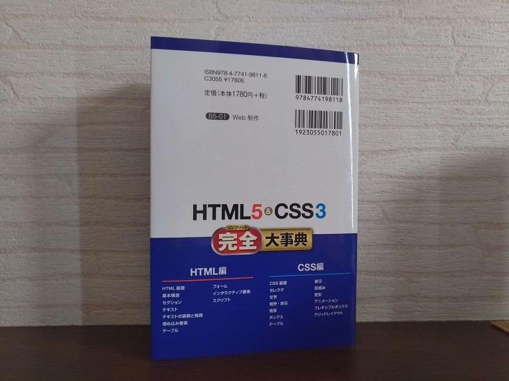 HTML5&CSS3完全大辞典(裏)