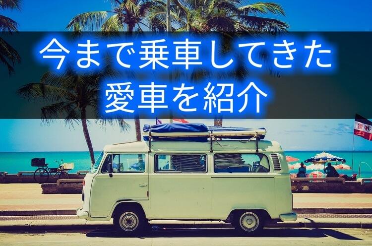 夏、愛車紹介