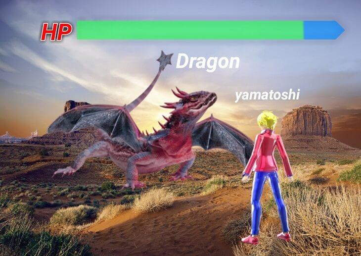 やまとし対ドラゴン