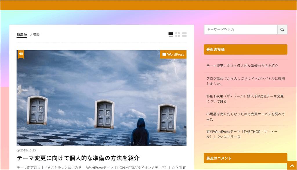 ホーム(大)画面