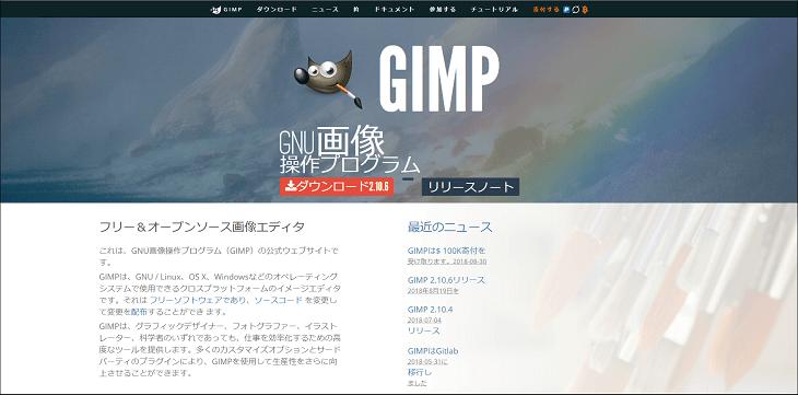 GIMP公式