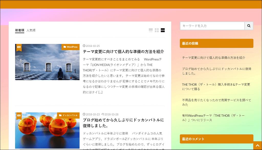 ホーム(小)画面