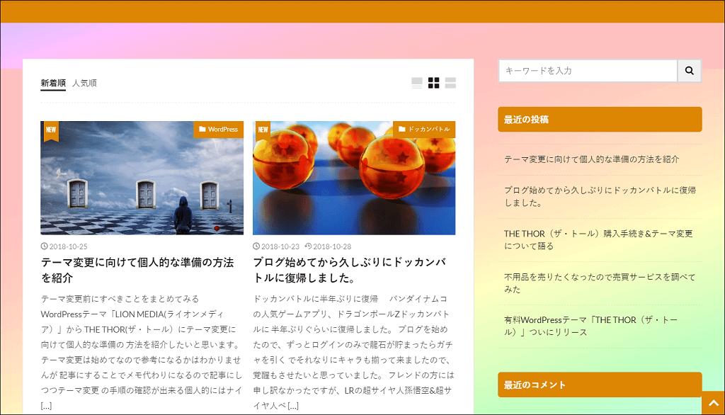 ホーム(中)画面