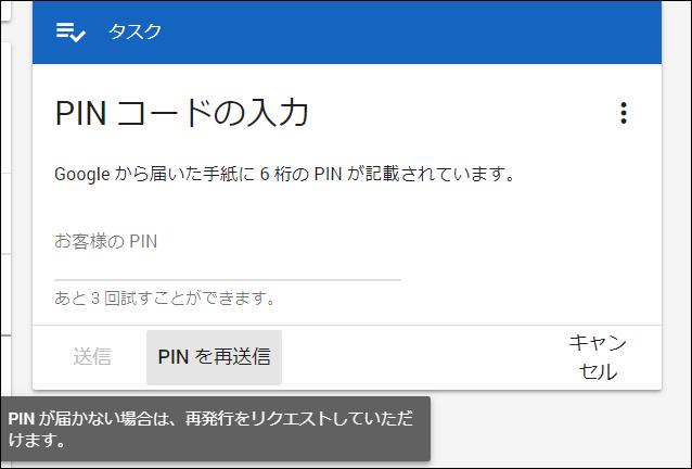 PINコードの入力