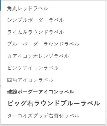 ラベル→ラベル種類
